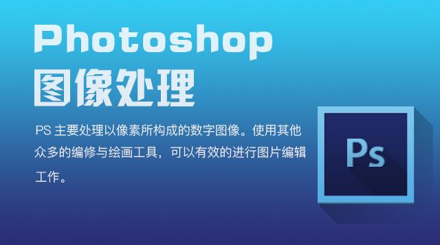 Photoshop图像处理