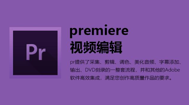 Premiere视频编辑