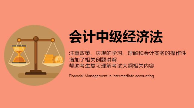会计中级经济法