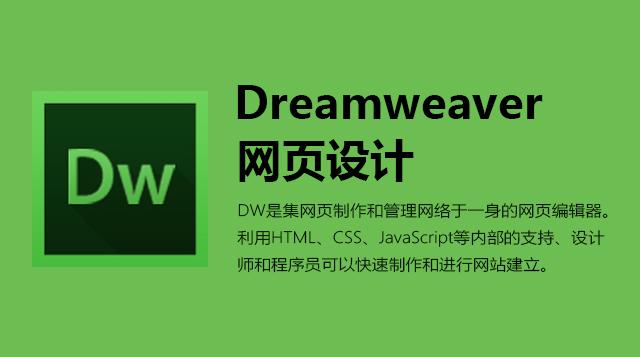 Dreamweaver 网页制作