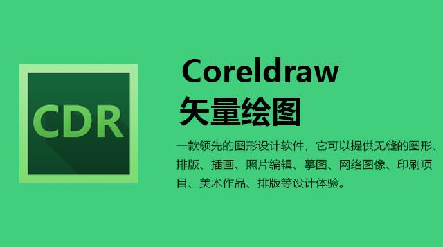 CorelDRAW平面设计