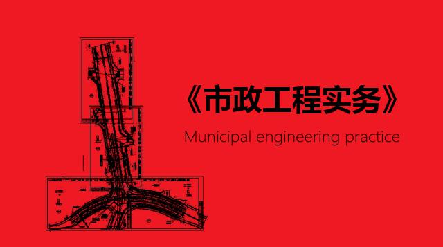 二级建造师市政工程实务