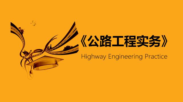 二级建造师公路工程实务