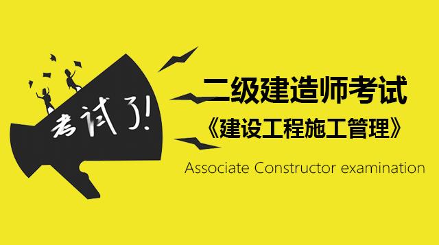 二级建造师管理