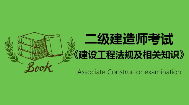 二级建造师法规