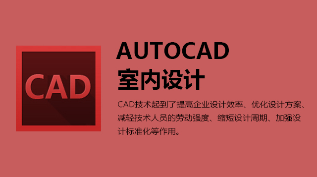 CAD基础2020