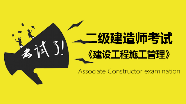 2020二级建造师管理