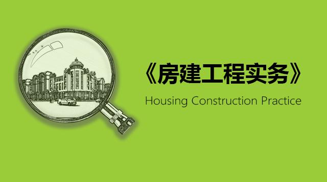 2020二级建造师房建工程实务